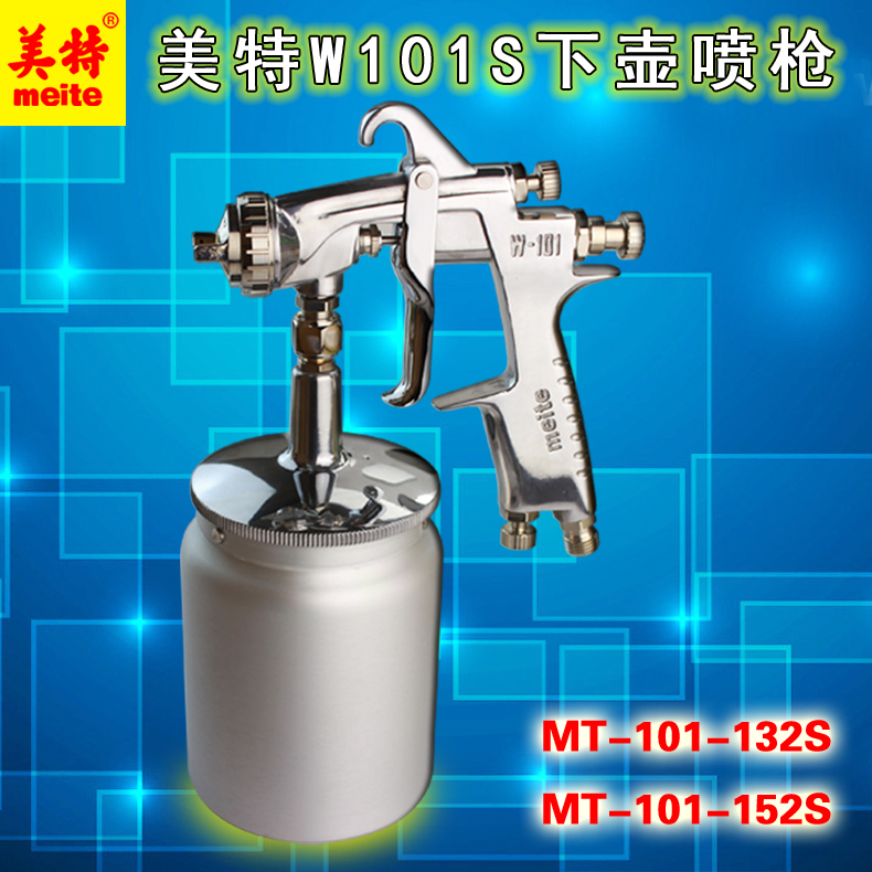 Us special W101S good atomization car paint spray gun spray gun paint spray gun pneumatic spray gun paint spray gun spray gun painting tool