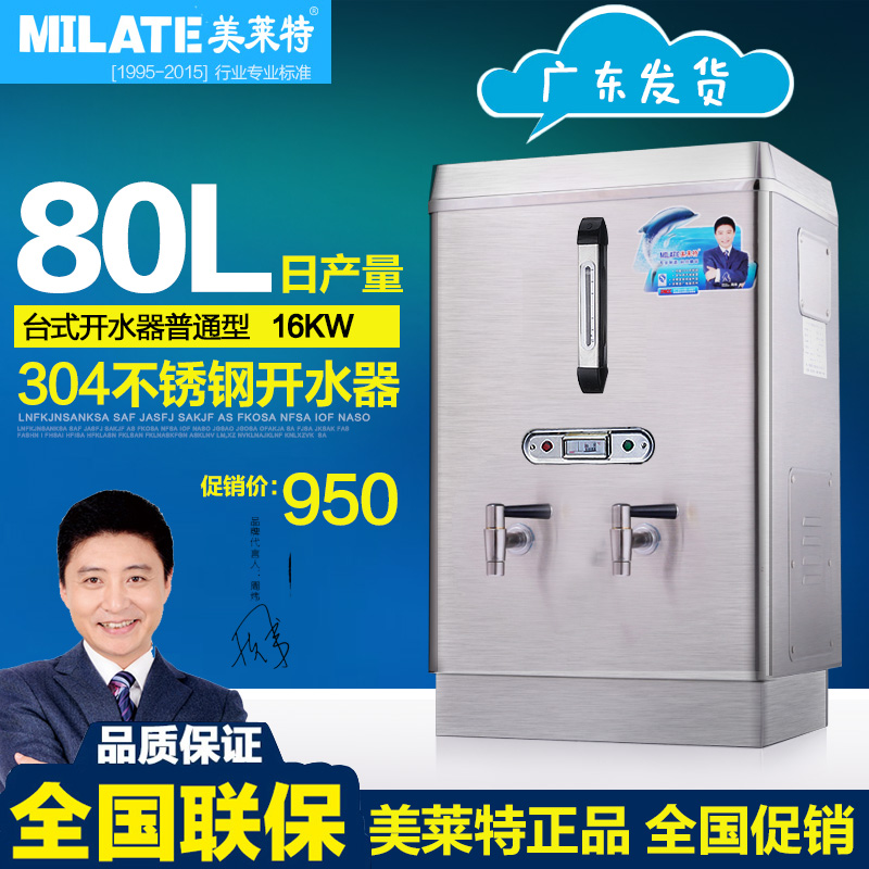 Us wright automatic electric water boiler 12kw commercial boiling water machine water heater 304 stainless steel bucket 80l