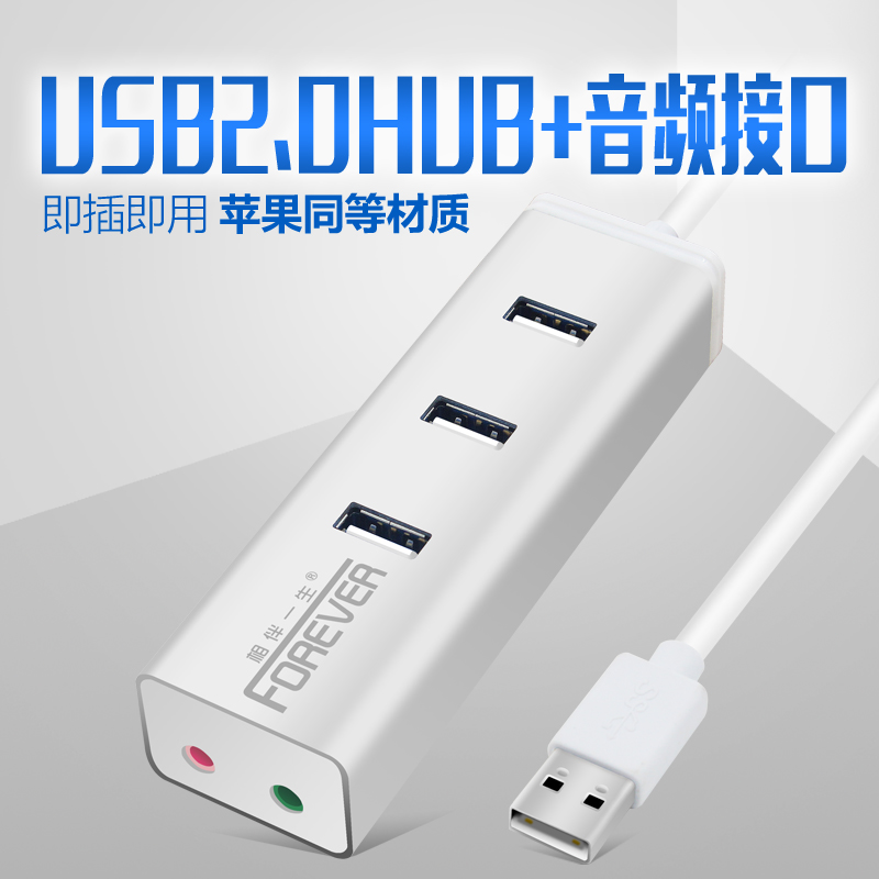 Usb splitter cable + usb to usb external sound card independent computer hub porous hub audio interface converter