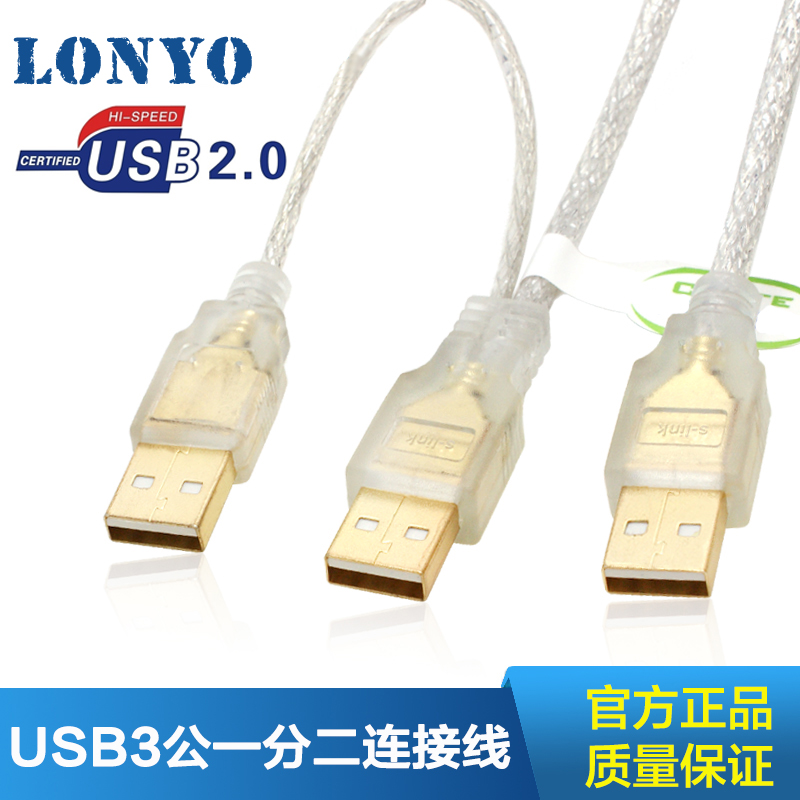 Usb2.0 male to male cable 3 head three head usb data cable mobile hard drive data cable dual usb interface 3 Joints