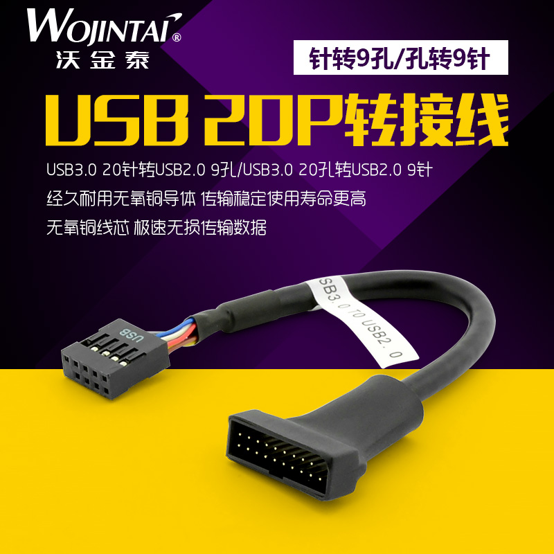 Usb3.0 usb3.0 usb2.0 transfer switch wiring usb2.0. 3.0 rpm 20 pin to 9 pin 2.0 pin cable