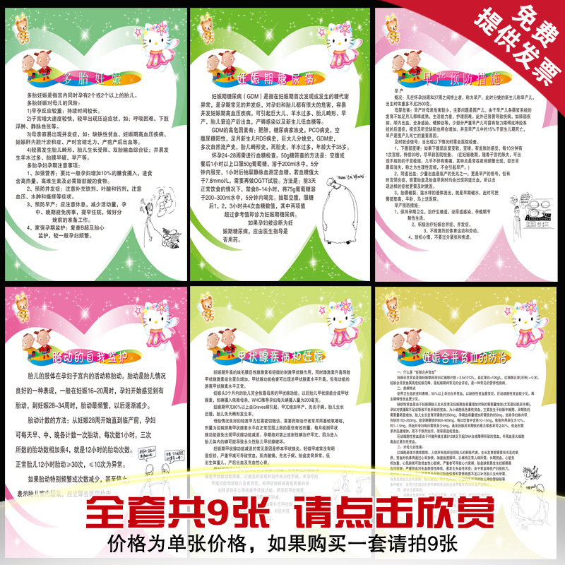 Uses knowledge of child health obstetric knowledge missionary flipchart flipchart hospital furnishing posters of medical science