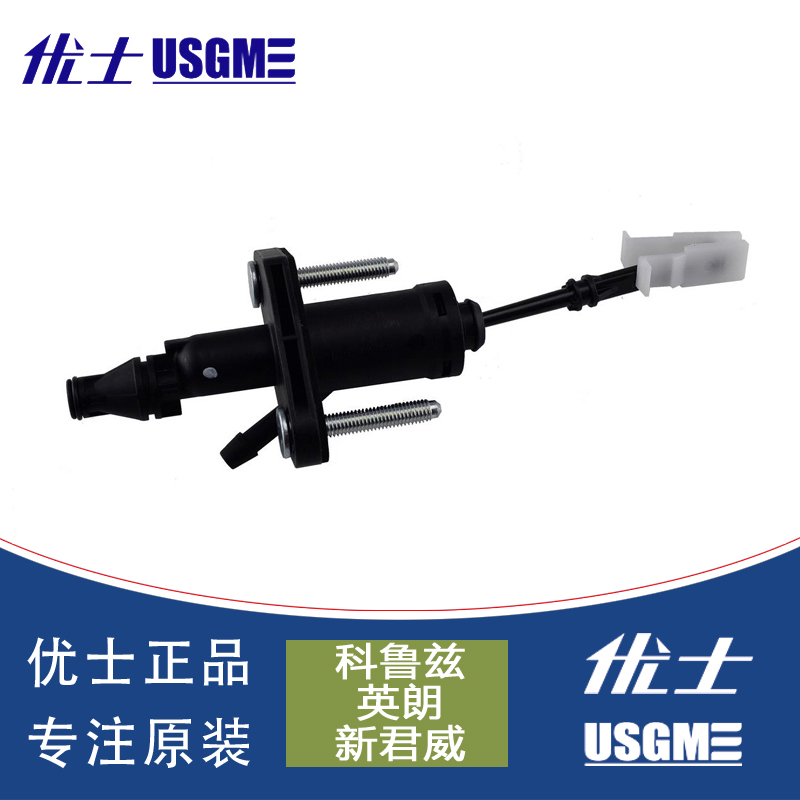 Ushi applicable clutch master cylinder clutch master cylinder 1.6 cruze hideo new regal 1.6 t