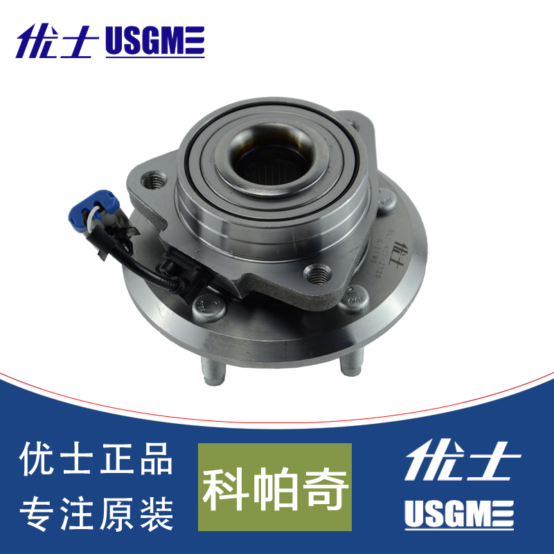 Ushi front axle head applicable xuefolankepaqi series front wheel bearings front axle hub unit
