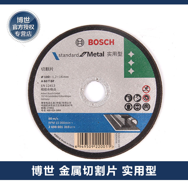 Using surge 350mm profile cutting machine cutting angle grinder bosch sheet metal cutting disc grinding wheel piece of practical