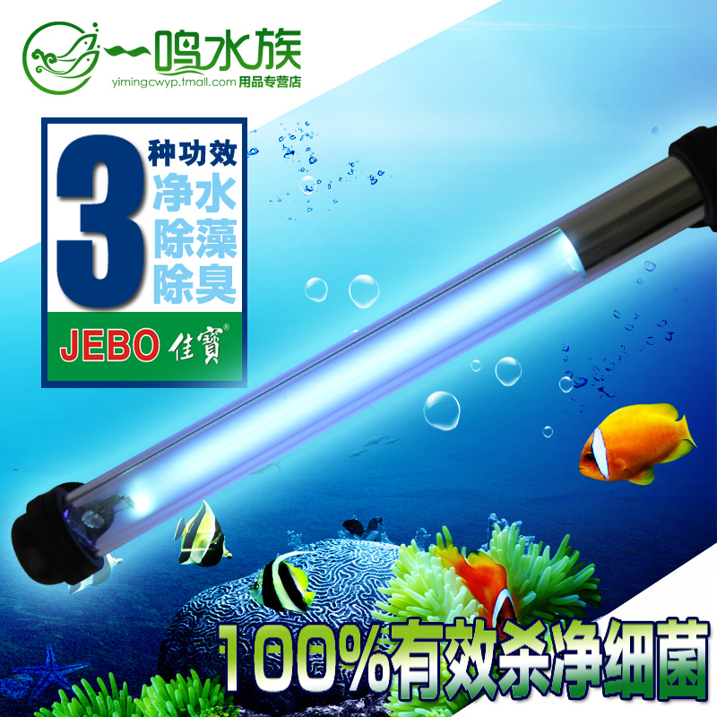 Uv germicidal lamp aquarium fish tank jiabao cuv submersible water box family disinfection equipment sterilization lamp lights free shipping