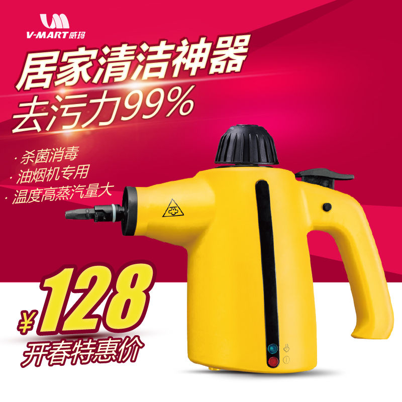 V-mart/weimar household temperature steam cleaning machine multifunction household cleaner kitchen hood cleaning house