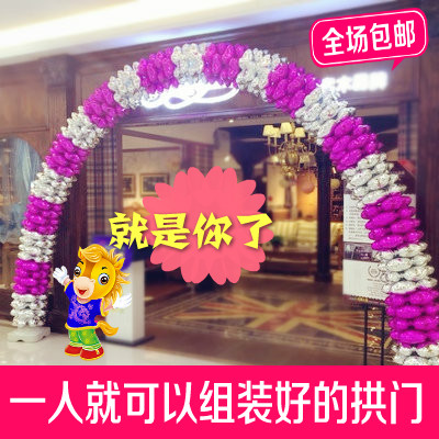 Valentines day wedding celebration opening ceremony to celebrate the holiday party decorations arranged aluminum balloons balloon arches column