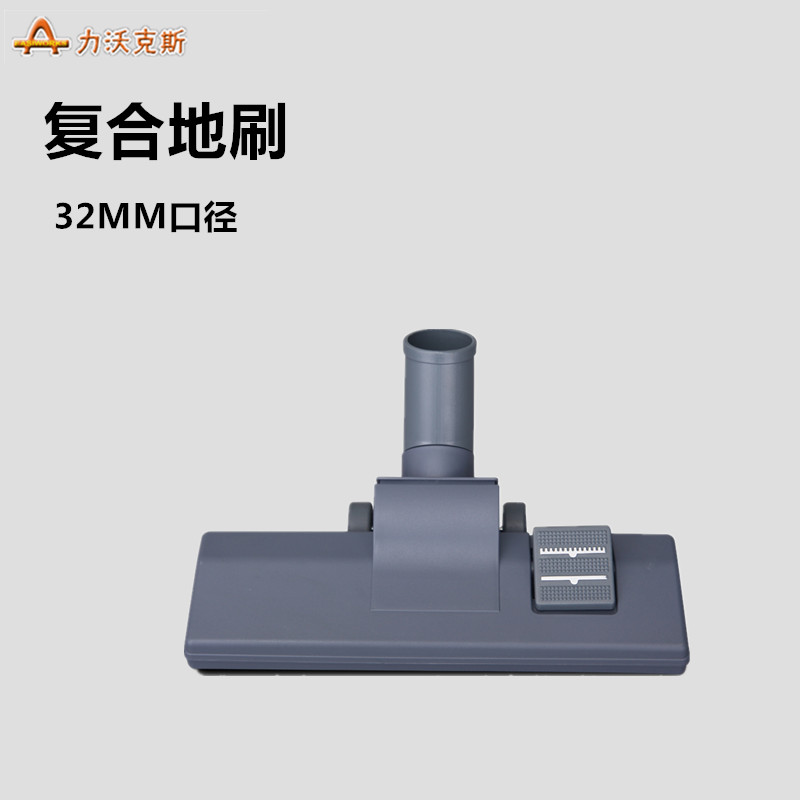 Vaux versatile and efficient composite vacuum cleaner accessories floor carpet dual brush brush 32mm caliber