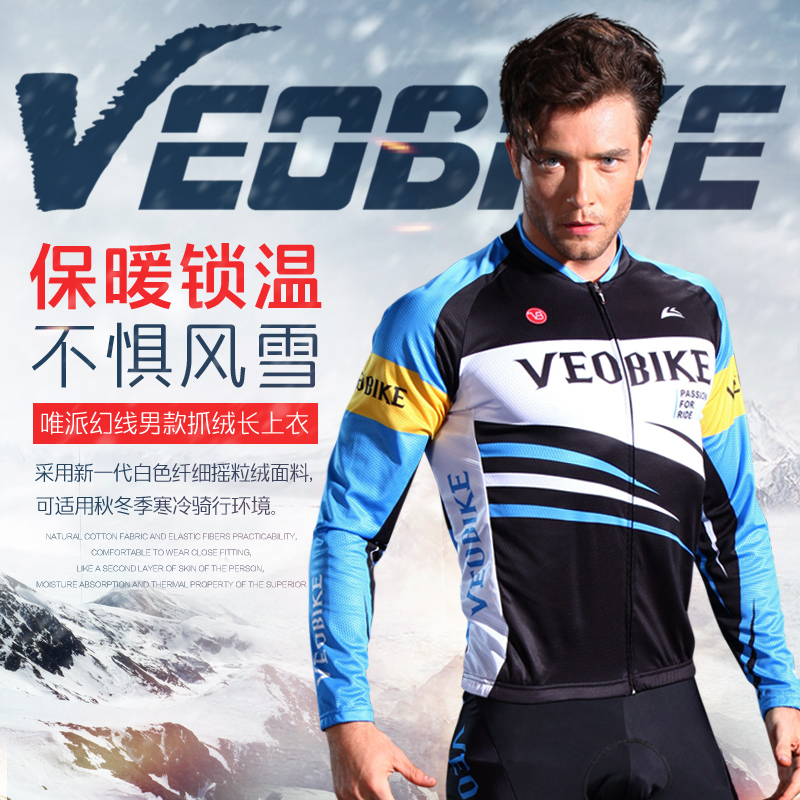 Veobike only faction magic line fleece cycling jersey shirt riding bicycle clothing autumn and winter thick coat male