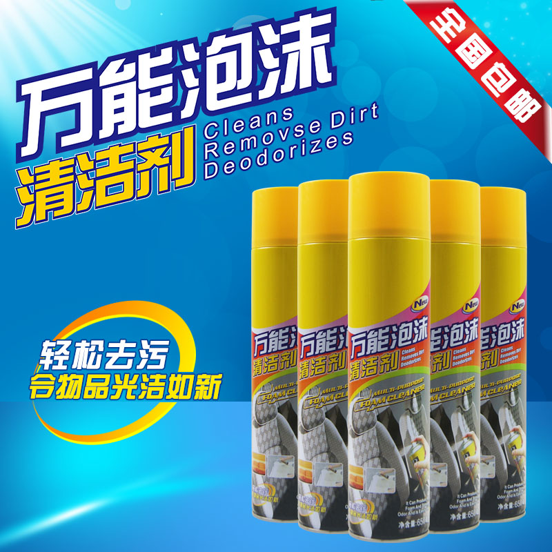 Versatile foam cleaner car dashboard cleaning foam sofa cleaning car wash car wash fine