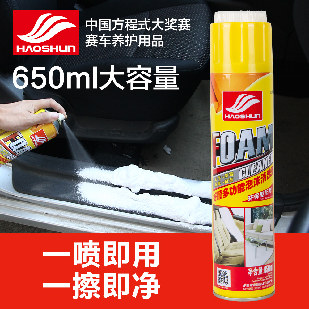 Versatile foam cleaner car interior cleaning agent detergent washed leather seats leather car interior products