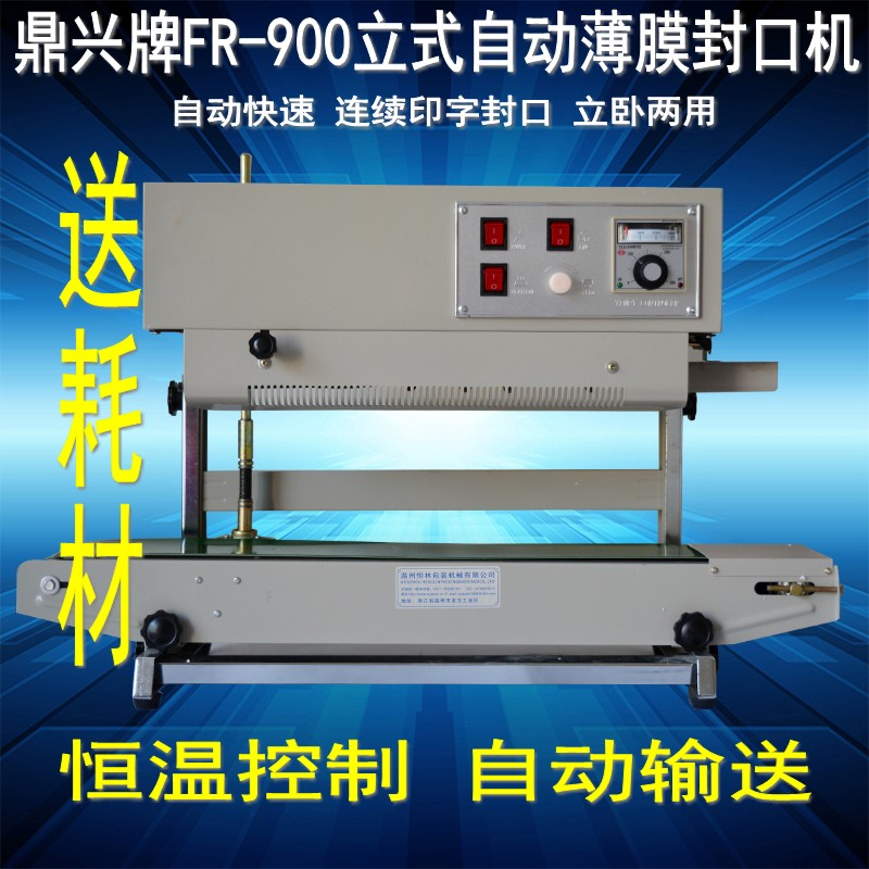 Vertical fr-900 automatic continuous sealing machine vertical automatic sealing machine automatic sealing machine sealing machine liquid