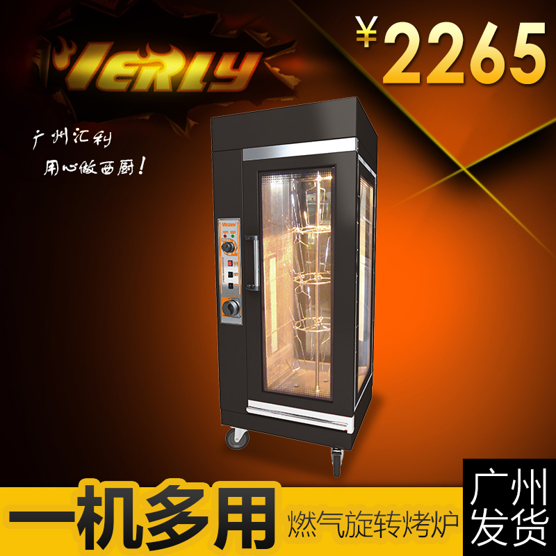 Vertical rotation VXK-726 frango machine gas oven roast duck oven roast leg of lamb oven commercial oven