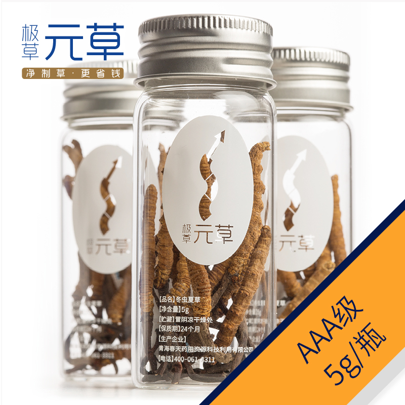 Very grass cordyceps ·å…ènet system <gmp standard production cleaner and healthier> aaa grade 5g /Bottle