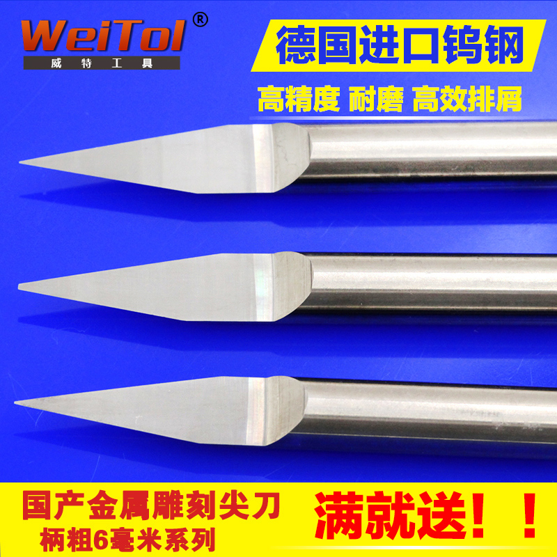 [Viagra] carved 6mm metal knife metal copper and aluminum stainless steel chisel engraving machine tool cnc knife