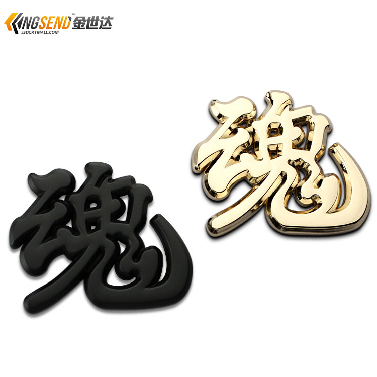Vip soul car decoration stickers personalized car standard metal modified car stickers car stickers trailer side fender standard
