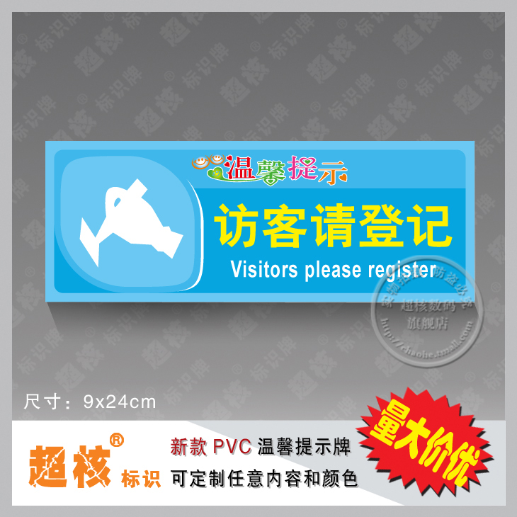 Visitors please register signs warning signs signs signage tips brand signage signs slogan pv.1429 c