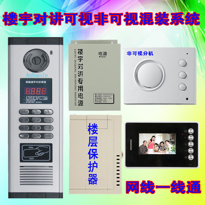Visual buildings doorbell intercom system access control lock kit is not visible mixed smart home equipment specials