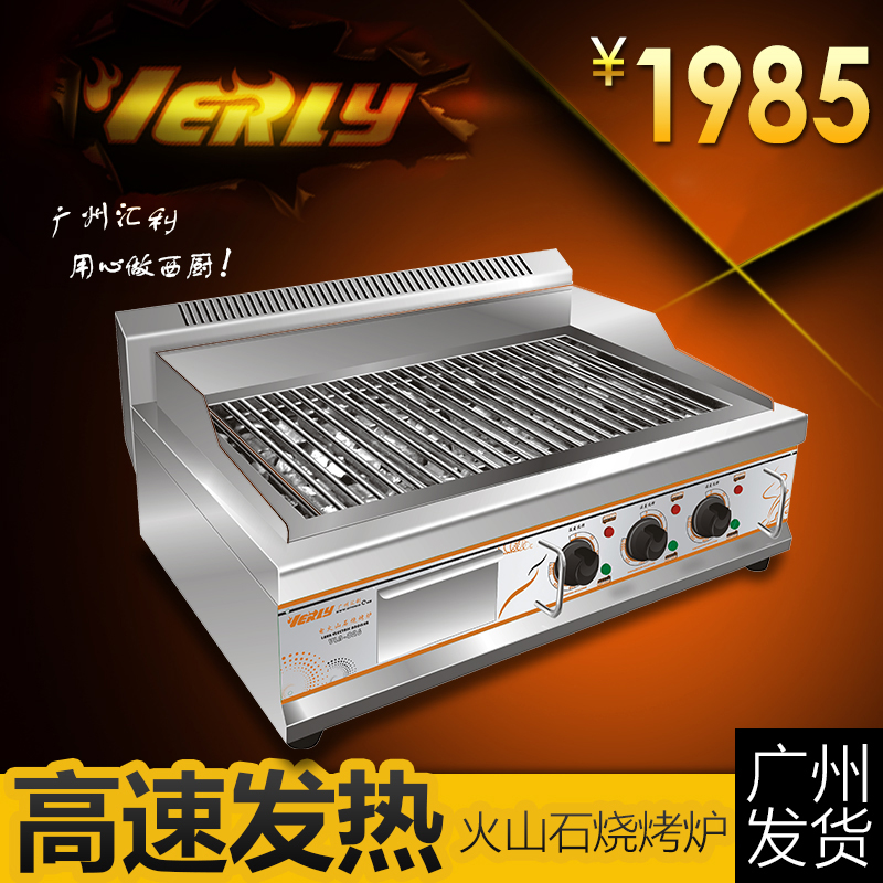 VLB-826 electric lava rock grill commercial smokeless grill electric barbecue grill machine environmental barbecue grill machine