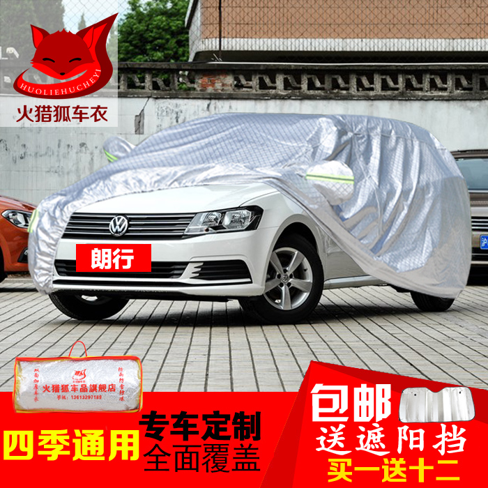 Volkswagen lang lang border line dedicated oxford cloth car cover sewing rain and sun shade car hood thick fire retardant aluminum foil