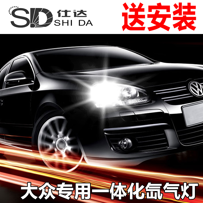 Volkswagen lavida bora polo santana jetta sagitar ling crossing dedicated integrated xenon hid headlight conversion