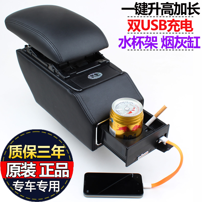 Volkswagen new jetta new santana skoda xin rui xin move armrest central armrest free punch special modification accessories