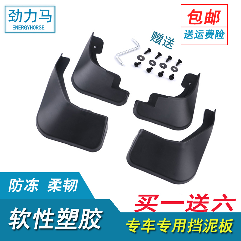 Volkswagen skoda octavia jing rui hao rui speed to send wild emperor xin moving car modification dedicated fender fender soft material with accessories