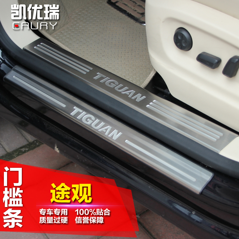 Volkswagen tiguan threshold strip with led blue lights 12-14-year-old welcome scooter body modification special stainless steel fender