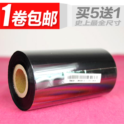 Volume 1 shipping buy 5 to send 1 mm30 mixed resin ribbon 110*300,110 wax ribbon ribbon 0 m