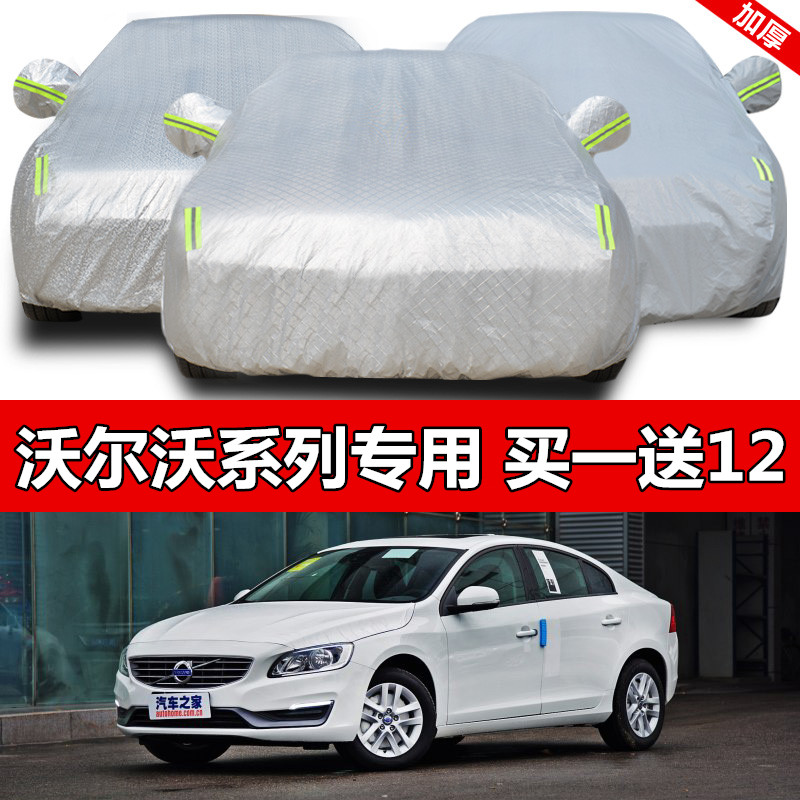 Volvo s60l s80l xc60xc90 v40v60 sewing car hood thickening rain and sun insulation car kits
