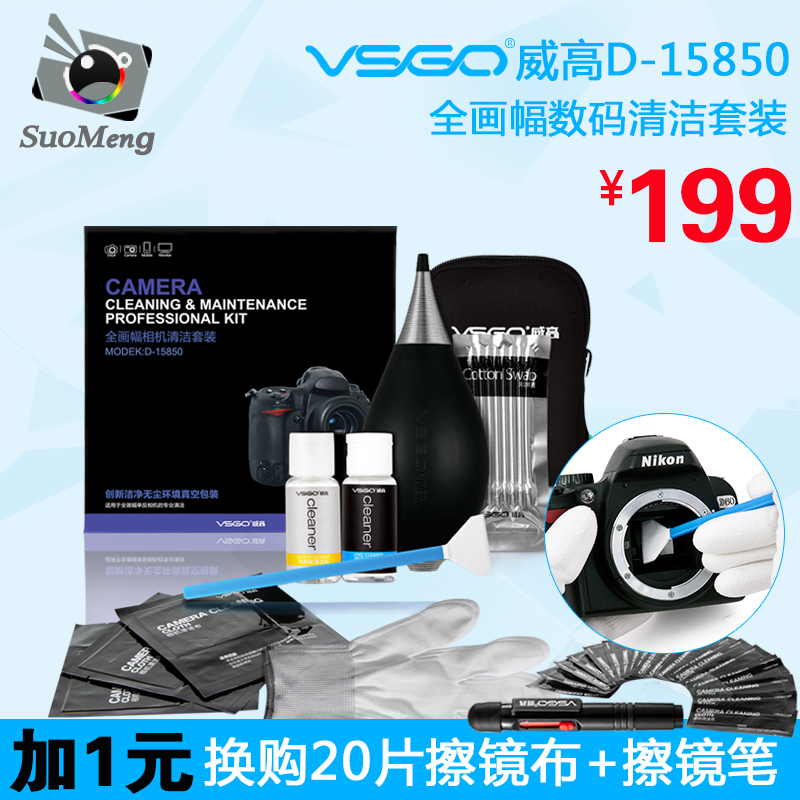Vsgo weigao D-15850 full frame slr camera cleaning kit almighty ccd/cmos chuan sensillum clean