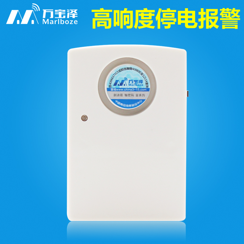 Wanbao ze high loudness v computer room power failure alarm power failure alarm farms v phase alarm