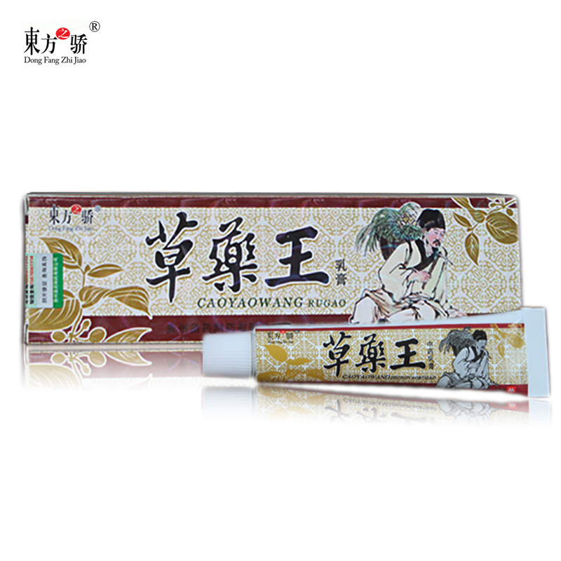 Wang herbal cream arrogance oriental herbal cream king king herbal cream authentic free shipping buy 5 to send 2 to send 1 3