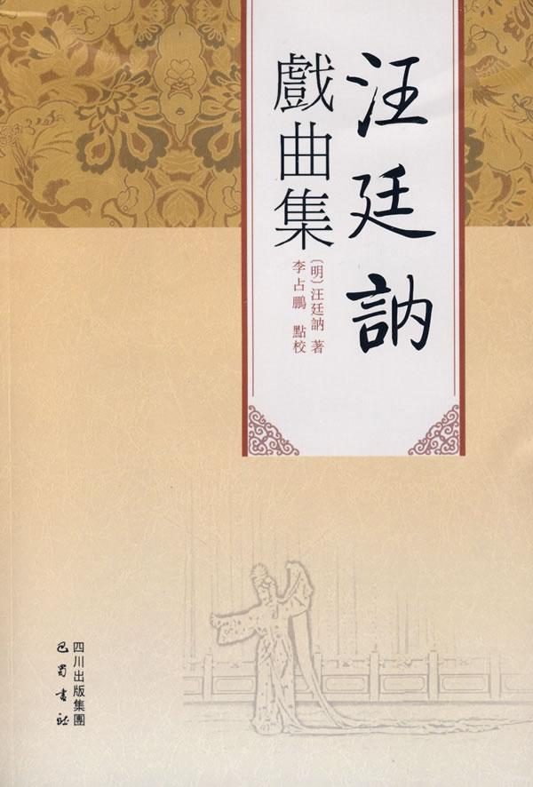 Wang ã mesclun ne opera collection for checking and annotating books selling genuine books