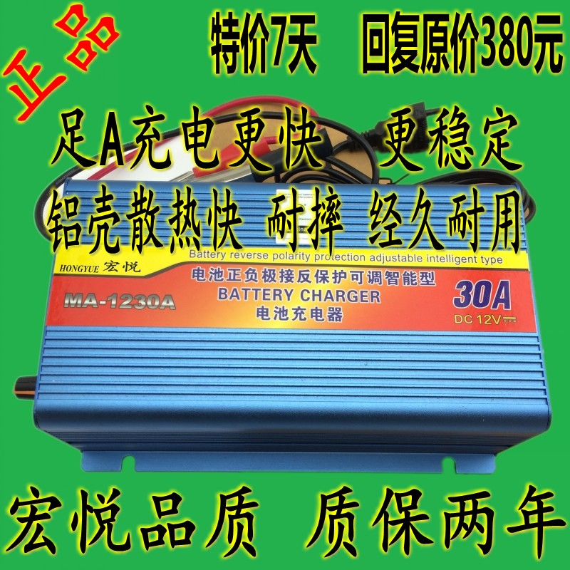Wang yue MA-1230A four sections v lead acid battery charger battery charger 30a power flow