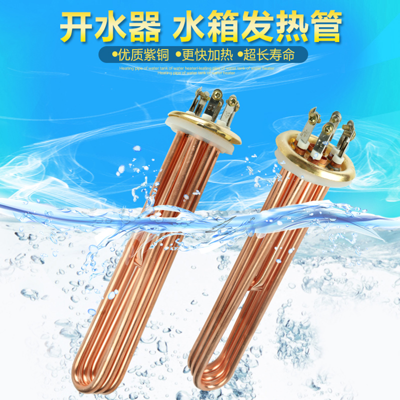 Water boiler heating tube heater heating tube heat pipe 380v12kw electric rods 220 v 3000 w 380 v 6000 w