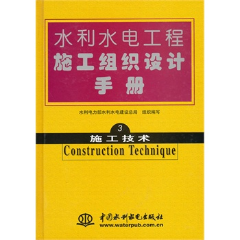 Water conservancy and hydropower project construction organization design manual (3) construction technology (hardcover)