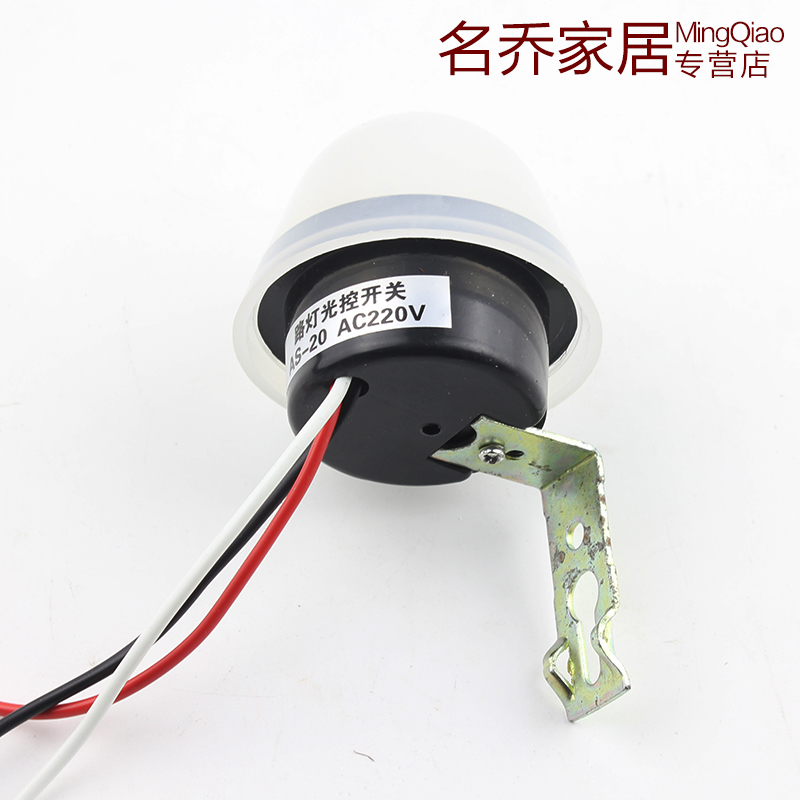Waterproof as-20 light control switch 220 v household photosensitive automatic street light control switch controller street light switch