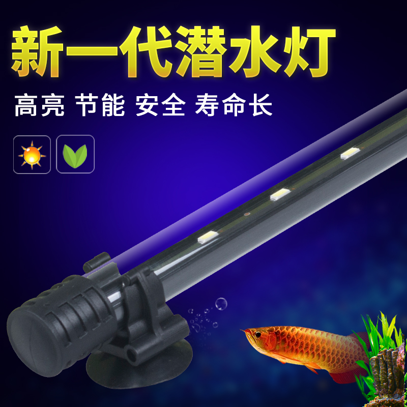 Waterproof led lights aquarium fish tank dive light water aquarium lights led dive light aquarium fish tank aquarium lights aquarium lighting energy saving lamps