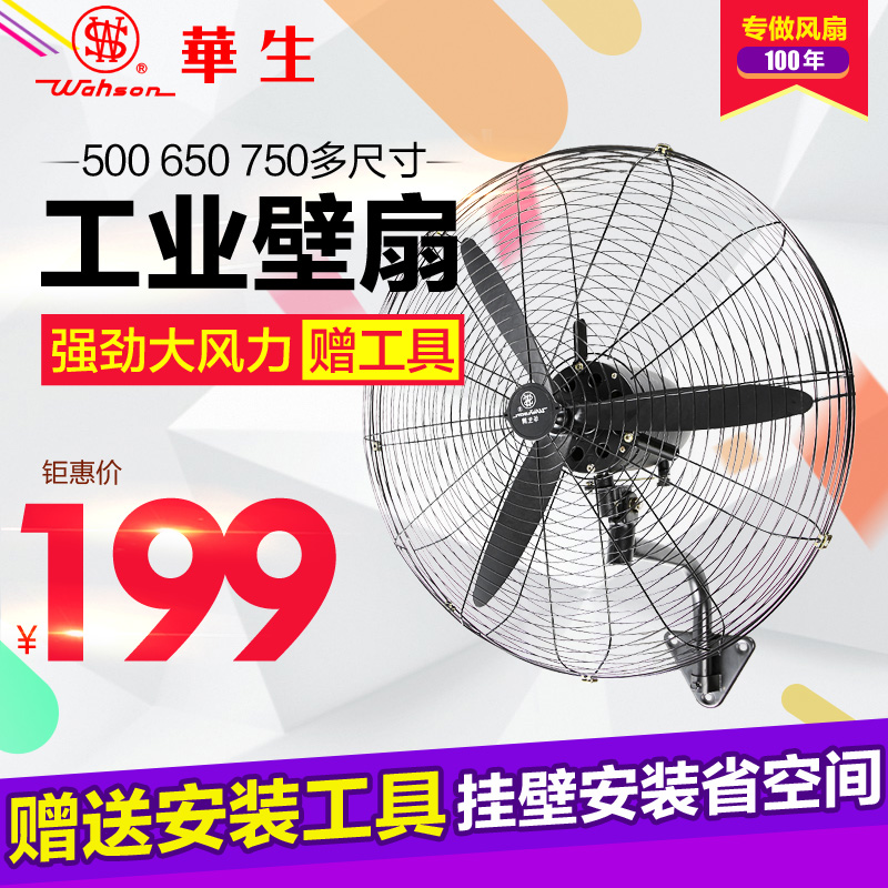 Watson fan 500 industrial fan bishan bishan 750 household power factory dormitory wall 650 silent fan