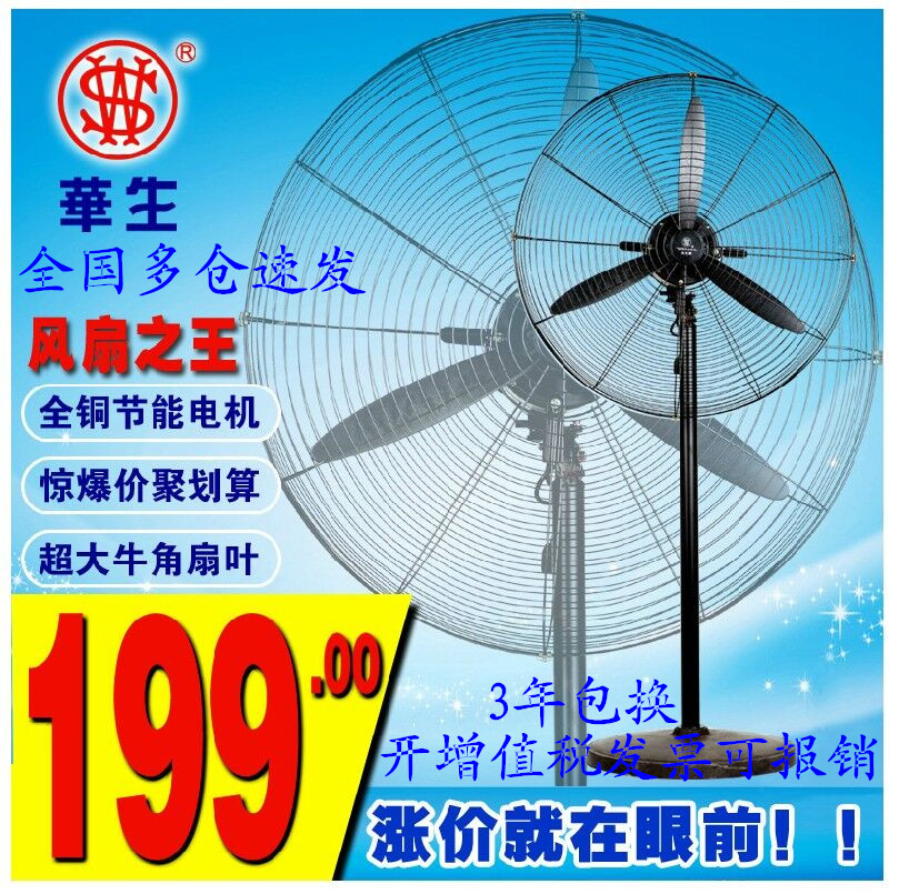 Watson industrial fan 500/650/750 large warehouse horns fan stand fan wall fan industrial power
