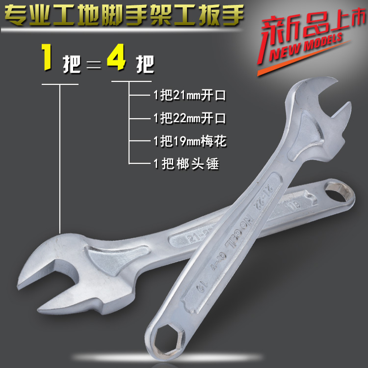Wave shield 22MM dead wrench scaffolders scaffolding spanner wrench scaffolders scaffolding scaffolding spanner wrench 19 22