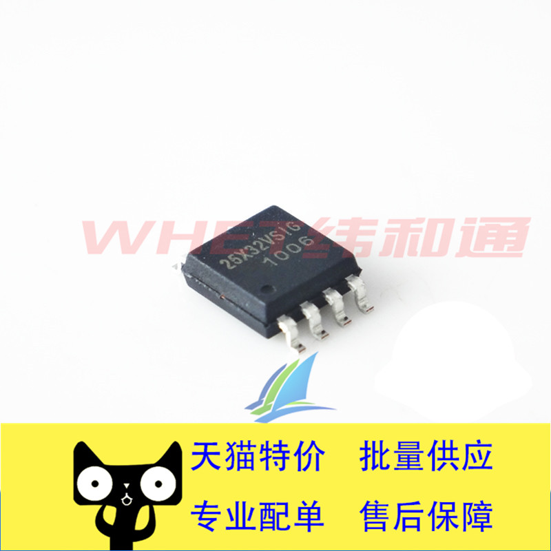 Wei and tong ︱ w25q32bvsig 25q32bvsig sop8 flash memory flash memory chip