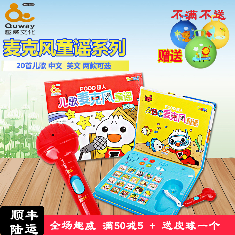 Wei fun rhymes abc microphone audio books children/english nursery rhymes baby music picture books toys