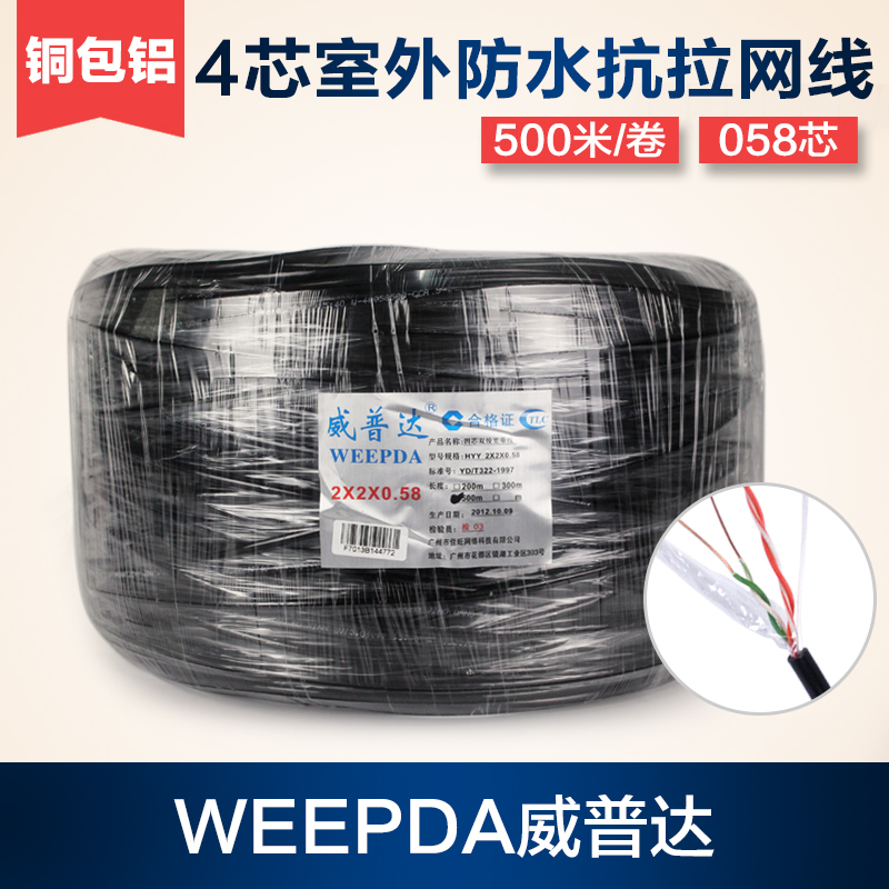 Wei puda 4 core outdoor waterproof tensile cauz cauz 058 copper clad aluminum wire core wire subscriber line cable broadband Computer cable