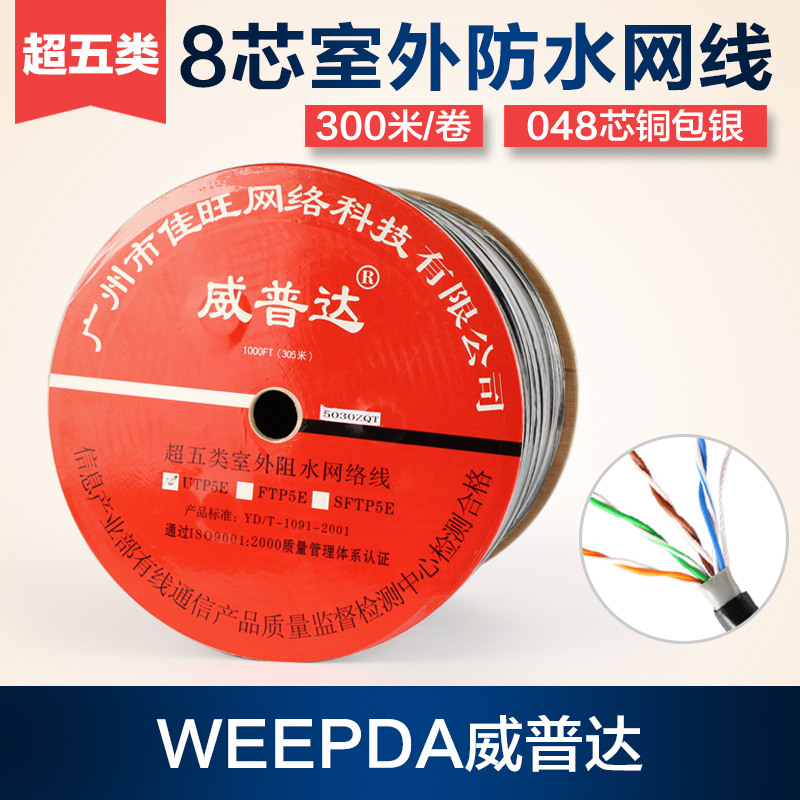 Wei puda 8 core cable utp cable 300 m 05 core copper clad silver adequate enough rice network stability Transmission 150 m