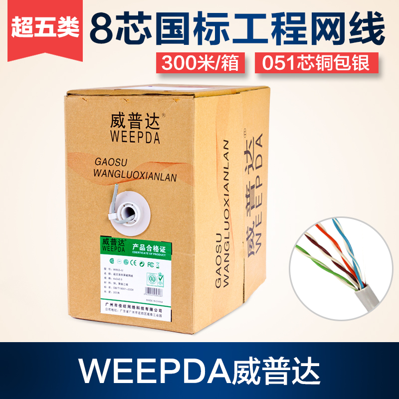 Wei puda utp cable gb line broadband cable 0.51 core copper clad silver twisted pair cable network cabling project