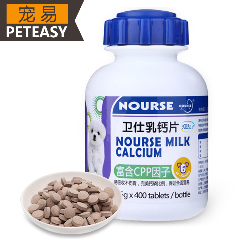 Wei shi nourse dedicated pet dogs and cats milk calcium calcium pet dog calcium calcium nutrition biscuits 400