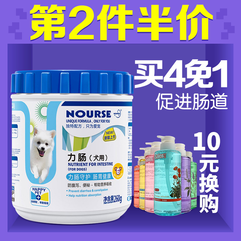 Wei shi nourse u series wei shi force intestinal dog dedicated 260g promote intestinal